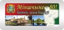 80 лет Минской области