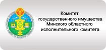 Комитет государственного имущества Минского областного исполнительного комитета