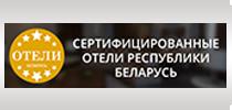 Сертифицированные отели РБ