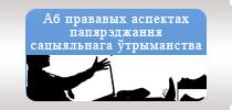 Дэкрэт Прэзідэнта Рэспублікі Беларусь № 3 «Аб папярэджанні сацыяльнага ўтрыманства»