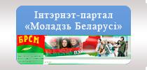 Моладзь Беларусі