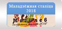 Магілёў - маладзёжная сталіца Рэспублікі Беларусь 2018