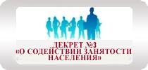 Содействие занятости