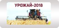 Урожай 2018