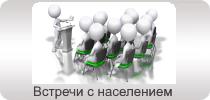 Встречи с  населением